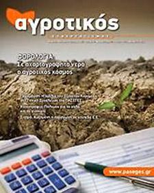 periodiko-agrotikos-synergatismosL